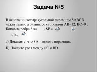 Задача №5 В основании четырехугольной пирамиды SABCD лежит прямоугольник со с