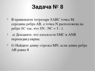 Задача № 8 В правильном тетраэдре SABC точка М- середина ребра AB, а точка N