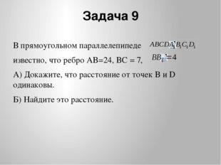 Задача 9 В прямоугольном параллелепипеде известно, что ребро AB=24, BC = 7, А