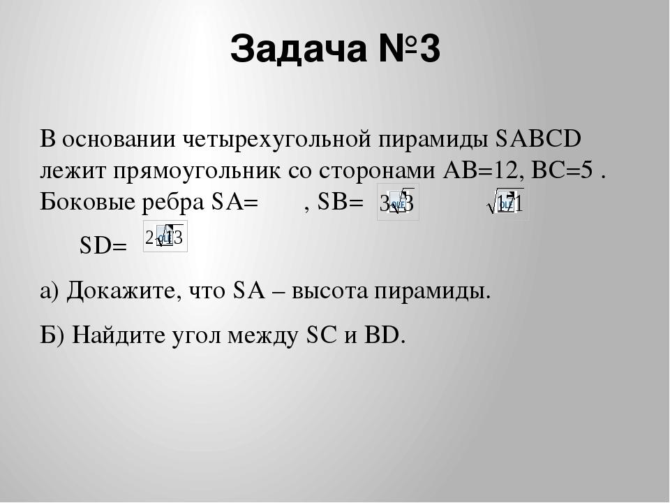 Задача №3 В основании четырехугольной пирамиды SABCD лежит прямоугольник со с...