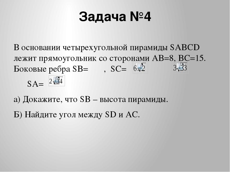Задача №4 В основании четырехугольной пирамиды SABCD лежит прямоугольник со с...