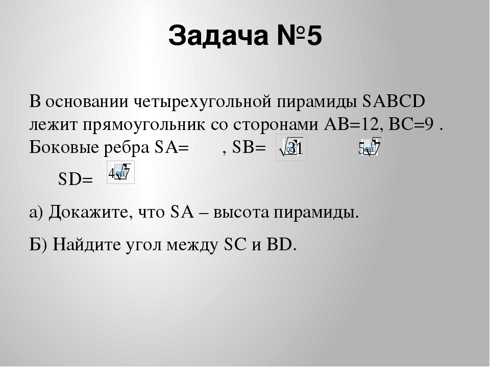 Задача №5 В основании четырехугольной пирамиды SABCD лежит прямоугольник со с...