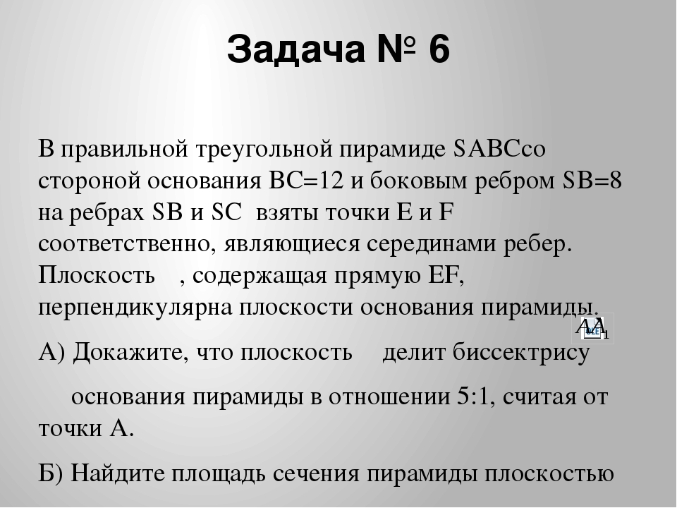 Задача № 6 В правильной треугольной пирамиде SABCсо стороной основания BC=12...