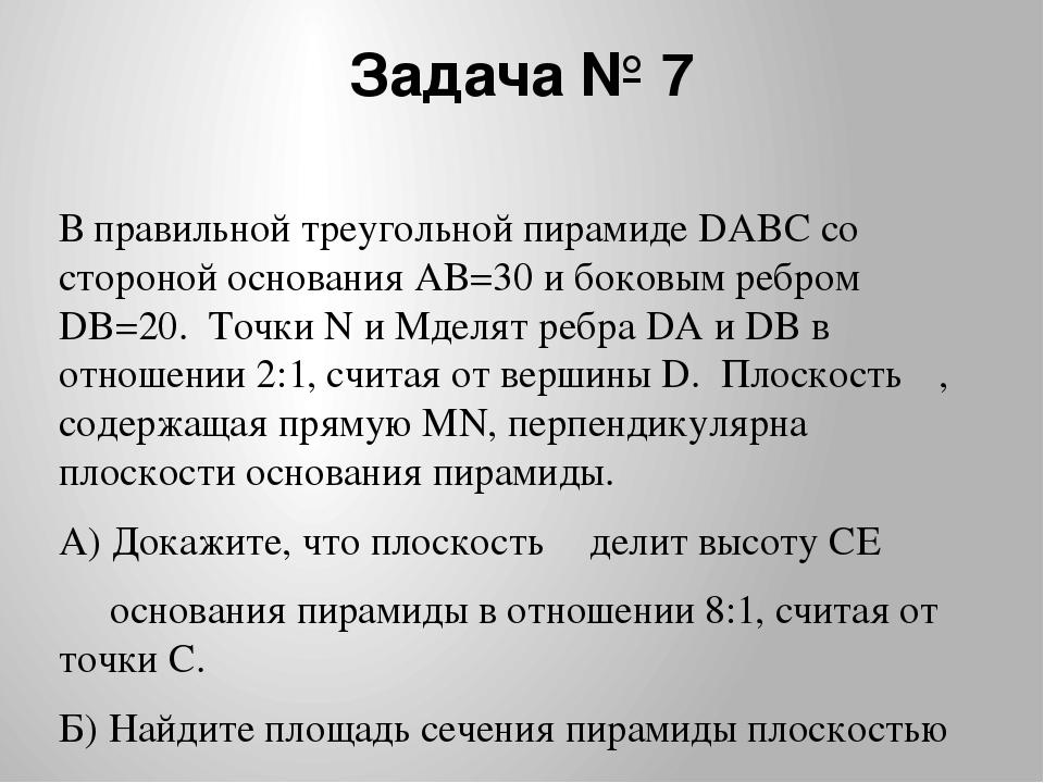Задача № 7 В правильной треугольной пирамиде DABC со стороной основания AB=30...