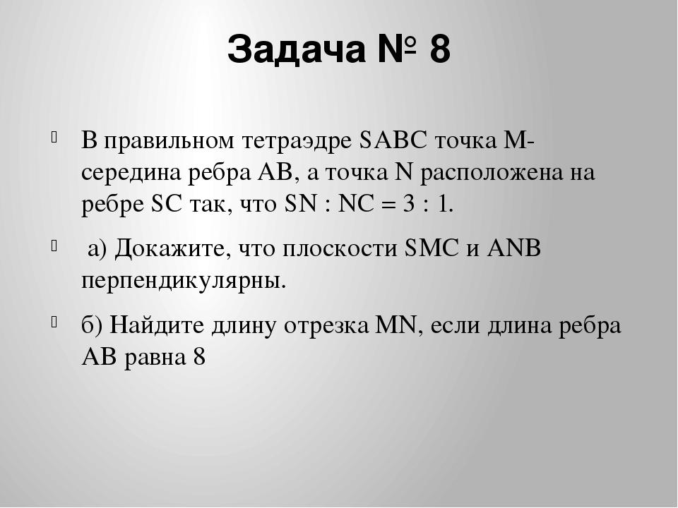 Задача № 8 В правильном тетраэдре SABC точка М- середина ребра AB, а точка N...