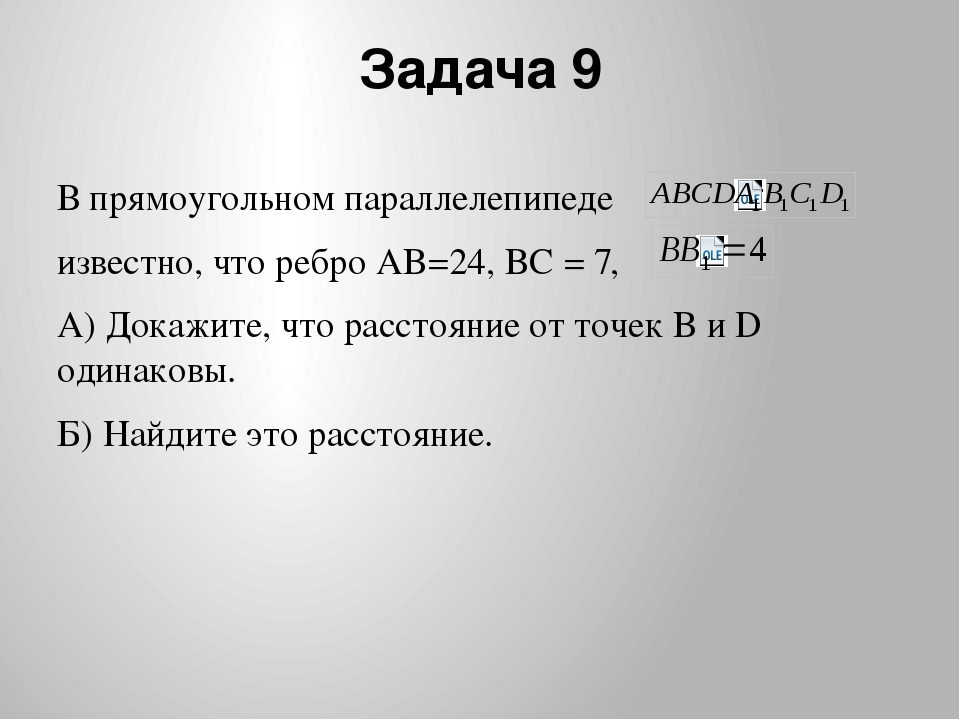 Задача 9 В прямоугольном параллелепипеде известно, что ребро AB=24, BC = 7, А...