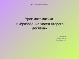 МКОУ «Ольховатская СОШ» Урок математики «Образование чисел второго десятка» П