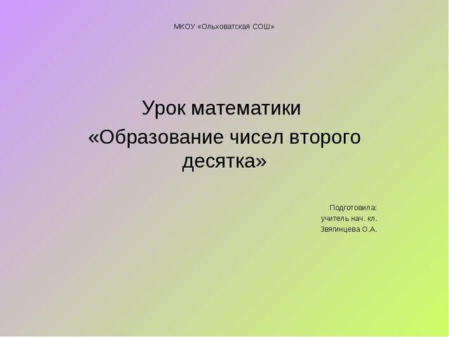 МКОУ «Ольховатская СОШ» Урок математики «Образование чисел второго десятка» П...