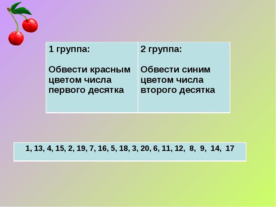 1 группа: Обвести красным цветом числа первого десятка2 группа: Обвести син...