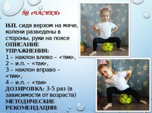 №1 «ЧАСИКИ» И.П. сидя верхом на мяче, колени разведены в стороны, руки на по