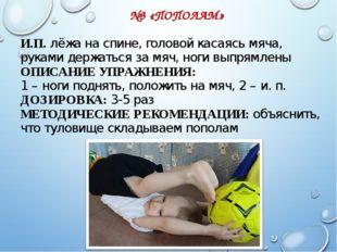 №3 «ПОПОЛАМ» И.П. лёжа на спине, головой касаясь мяча, руками держаться за м