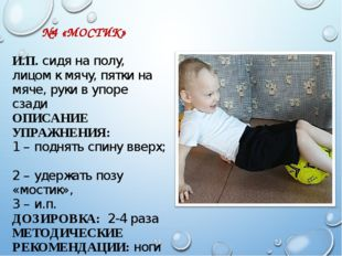 №4 «МОСТИК» И.П. сидя на полу, лицом к мячу, пятки на мяче, руки в упоре сза