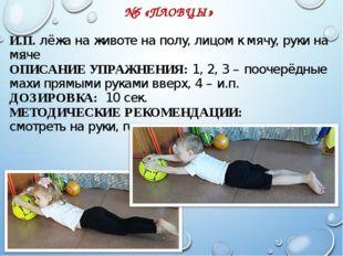 №5 «ПЛОВЦЫ» И.П. лёжа на животе на полу, лицом к мячу, руки на мяче ОПИСАНИЕ