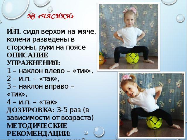 №1 «ЧАСИКИ» И.П. сидя верхом на мяче, колени разведены в стороны, руки на по...