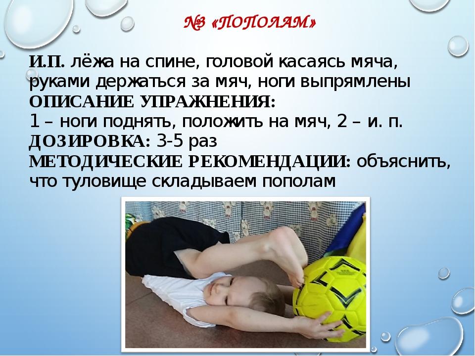 №3 «ПОПОЛАМ» И.П. лёжа на спине, головой касаясь мяча, руками держаться за м...