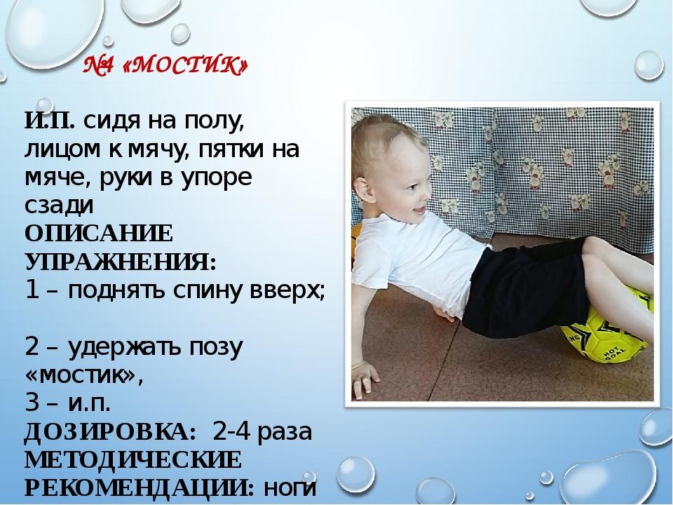 №4 «МОСТИК» И.П. сидя на полу, лицом к мячу, пятки на мяче, руки в упоре сза...