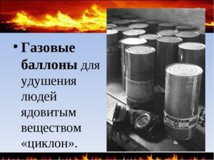 Газовые баллоны для удушения людей ядовитым веществом «циклон».
