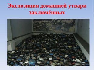 Экспозиция домашней утвари заключённых