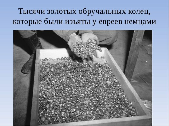 Тысячи золотых обручальных колец, которые были изъяты у евреев немцами