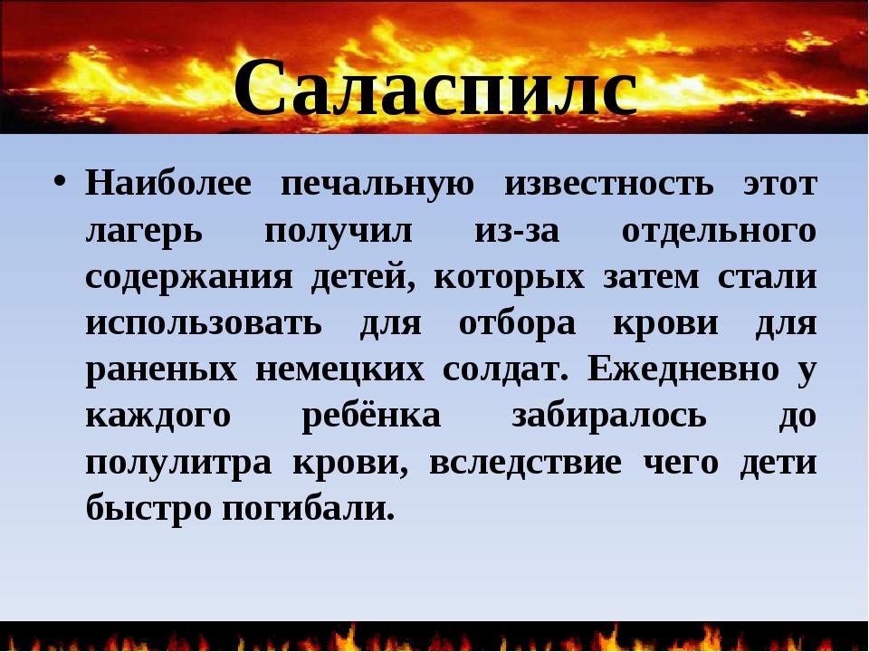 Саласпилс Наиболее печальную известность этот лагерь получил из-за отдельного...