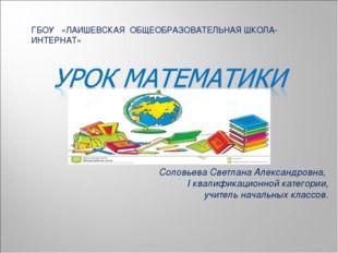 Соловьева Светлана Александровна, I квалификационной категории, учитель нача
