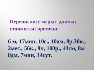 6 м, 17мин. 10с., 10дм, 8р.30к., 2мес., 56к., 9ч, 100р., 43см, 8м 8дм, 7мин,