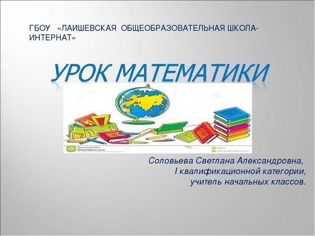 Соловьева Светлана Александровна, I квалификационной категории, учитель нача...