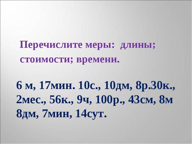 6 м, 17мин. 10с., 10дм, 8р.30к., 2мес., 56к., 9ч, 100р., 43см, 8м 8дм, 7мин,...