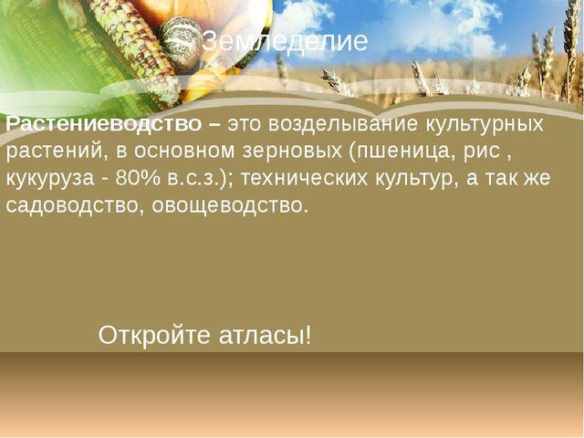 Пшеница Крупнейшие производители: Китай США Канада Австралия Россия Казахстан