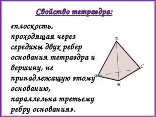 «плоскость, проходящая через середины двух ребер основания тетраэдра и вершин