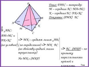 Дано: РАВС – тетраэдр; М – середина АС: МА=МС; К – середина ВС: ВК=КС Доказат