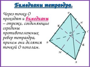 Через точку О проходят и бимедианы – отрезки, соединяющие середины противопол