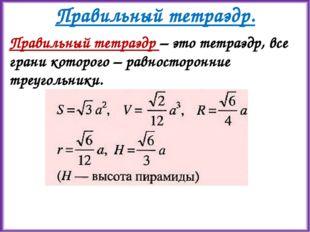 Правильный тетраэдр. Правильный тетраэдр – это тетраэдр, все грани которого –