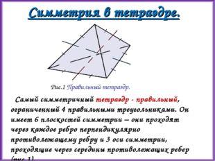 Самый симметричный тетраэдр - правильный, ограниченный 4 правильными треуголь
