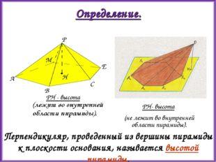 Перпендикуляр, проведенный из вершины пирамиды к плоскости основания, называе