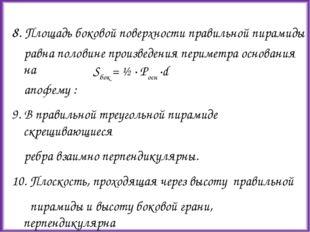 8. Площадь боковой поверхности правильной пирамиды равна половине произведени