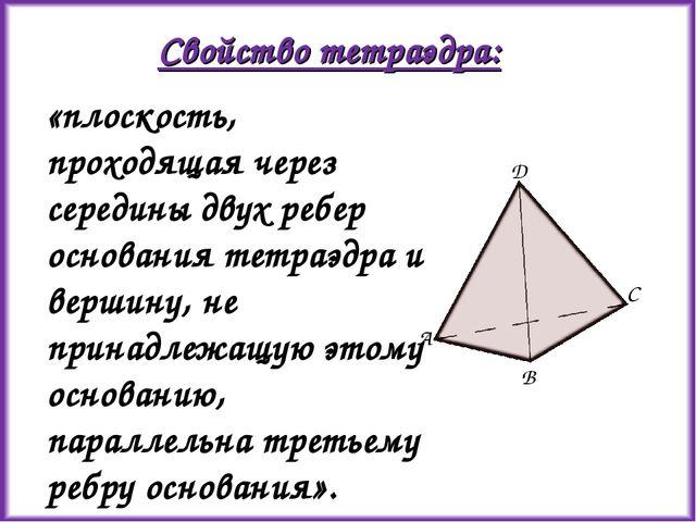 «плоскость, проходящая через середины двух ребер основания тетраэдра и вершин...
