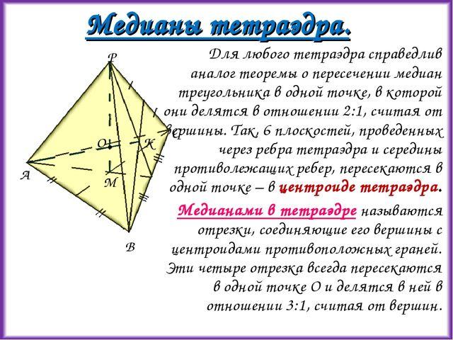Для любого тетраэдра справедлив аналог теоремы о пересечении медиан треугольн...