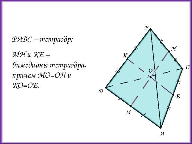 РАВС – тетраэдр; МН и КЕ – бимедианы тетраэдра, причем МО=ОН и КО=ОЕ.