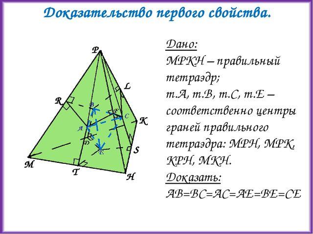 Доказательство первого свойства. Дано: МРКН – правильный тетраэдр; т.А, т.В,...