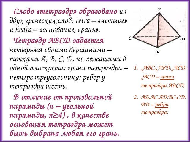 Слово «тетраэдр» образовано из двух греческих слов: tetra – «четыре» и hedra...