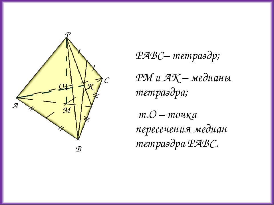 PABC– тетраэдр; РМ и АК – медианы тетраэдра; т.О – точка пересечения медиан т...