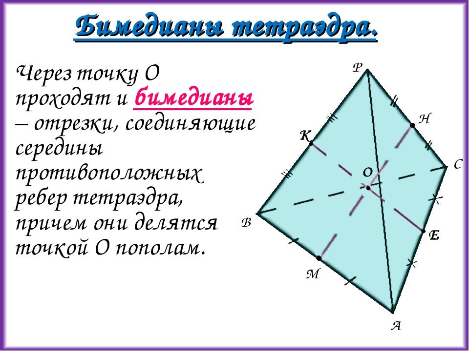 Через точку О проходят и бимедианы – отрезки, соединяющие середины противопол...