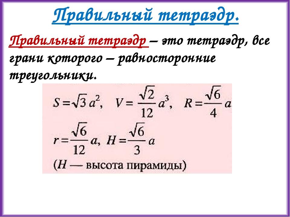 Правильный тетраэдр. Правильный тетраэдр – это тетраэдр, все грани которого –...