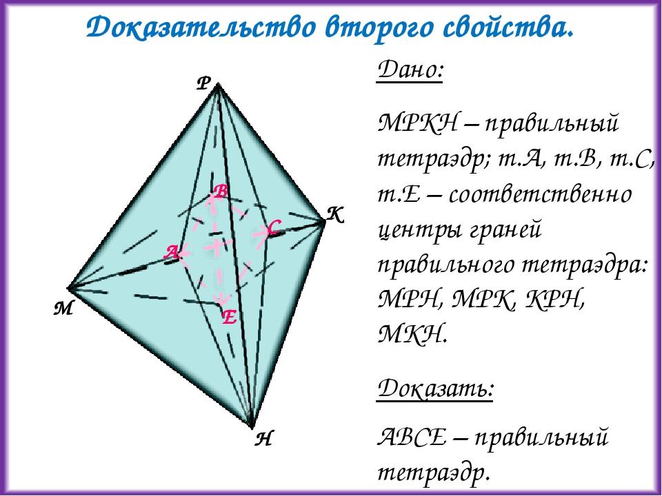 Доказательство второго свойства. Дано: МРКН – правильный тетраэдр; т.А, т.В,...
