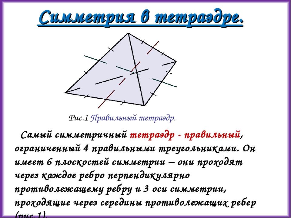 Самый симметричный тетраэдр - правильный, ограниченный 4 правильными треуголь...