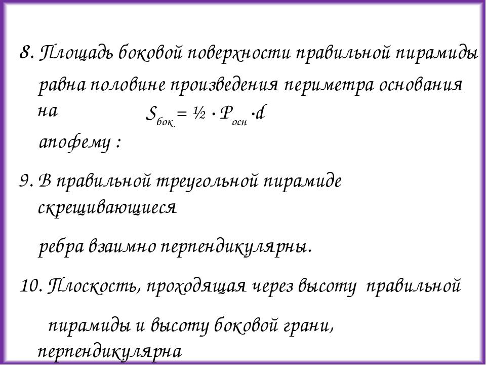 8. Площадь боковой поверхности правильной пирамиды равна половине произведени...