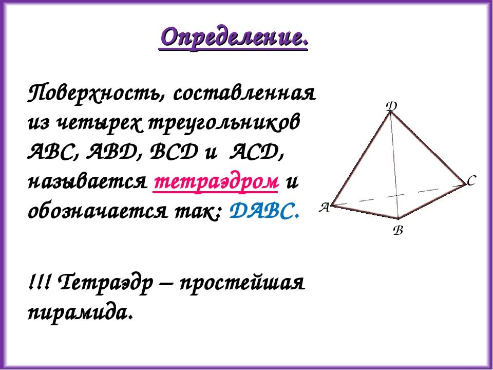 Поверхность, составленная из четырех треугольников АВС, АВD, ВСD и АСD, назыв...