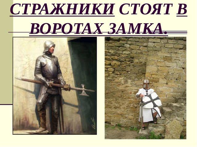 СТРАЖНИКИ СТОЯТ В ВОРОТАХ ЗАМКА.