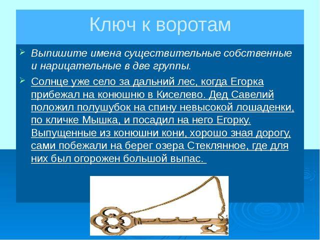 Ключ к воротам Выпишите имена существительные собственные и нарицательные в д...